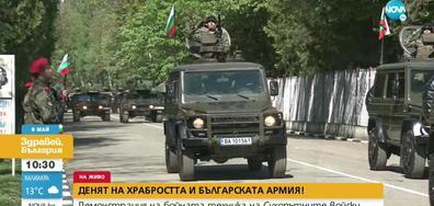 Здравей България (06.05.2021)